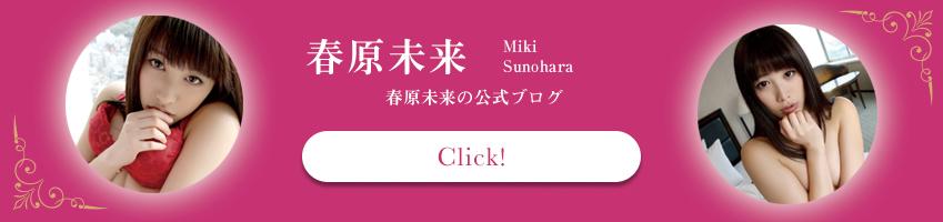 春原未来の公式ブログ